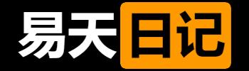 易天笔记-微信商城开发_专注于网络赚钱、引流技术。